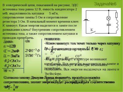 как найти энергию конденсатора