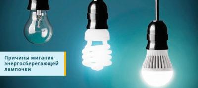 почему моргает лампочка при выключенном свете