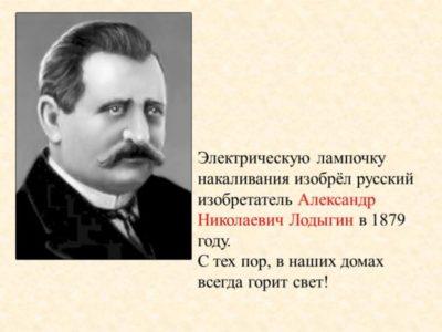 кто изобрел электричество первым в мире