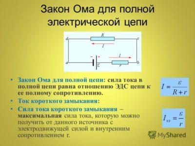 как определить токи в ветвях цепи