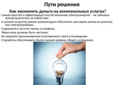 как экономить электроэнергию в частном доме