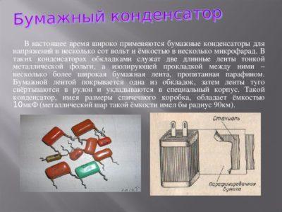 что такое конденсатор в физике