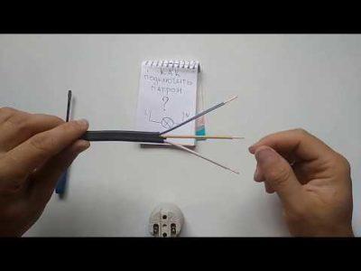 как подключить патрон к проводам