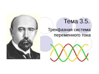 что такое трехфазный ток