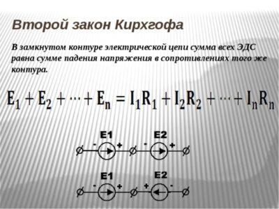 как составить уравнение по закону кирхгофа