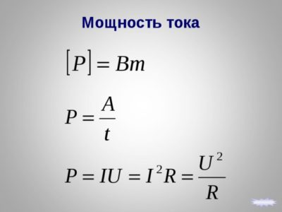по какой формуле вычисляется мощность электрического тока