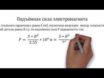 как рассчитать силу магнита