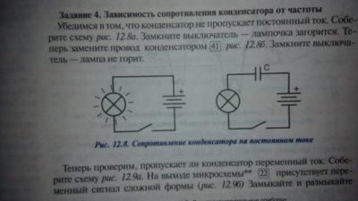почему конденсатор пропускает переменный ток