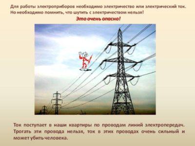 что нельзя делать с электричеством
