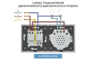 как подключить двухклавишный выключатель с розеткой