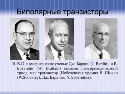 транзистор кто создал и в каком году