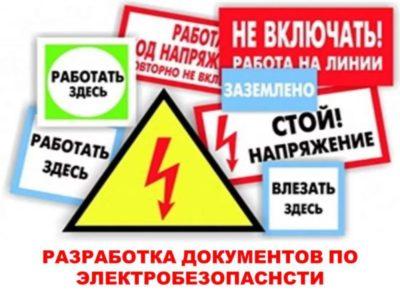 что такое электробезопасность охрана труда