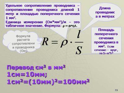как найти сопротивление формула