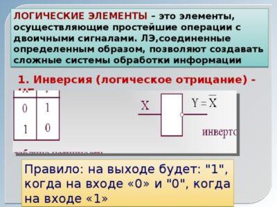 что такое логический элемент