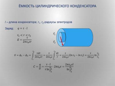 как найти емкость конденсатора