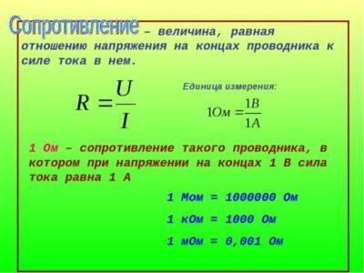 как рассчитать мощность резистора