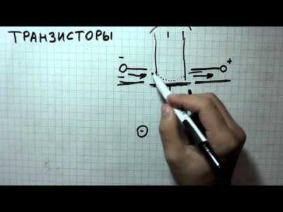 как работает транзистор в схеме