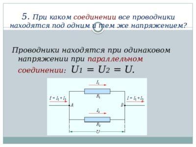 как посчитать сопротивление при параллельном соединении