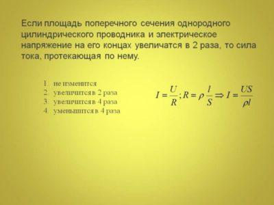 как найти напряжение формула