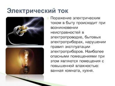 какой ток опасен для человека