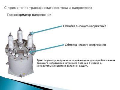 что такое группа соединения обмоток трансформатора