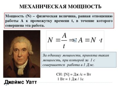 что такое мощность в физике
