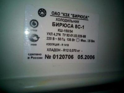 сколько потребляет холодильник электроэнергии в месяц