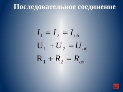 что такое последовательное соединение