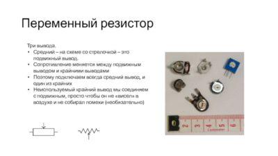 как рассчитать резистор для светодиода