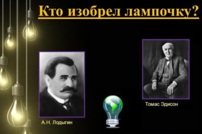 кто изобрел лампочку первым