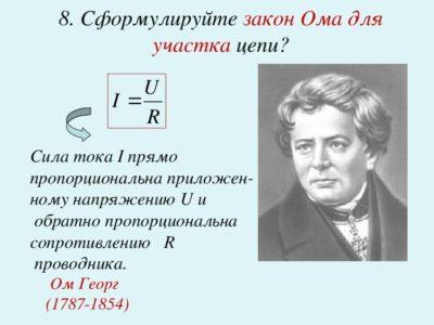 какой формулой выражается закон джоуля ленца