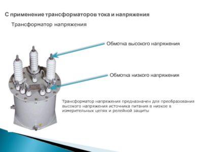 как подобрать трансформатор тока для трехфазного счетчика