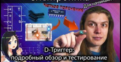 что такое триггер в информатике