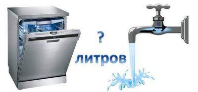 сколько потребляет посудомоечная машина